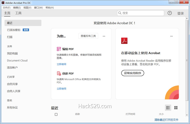 Adobe Acrobat Pro DC 破解版