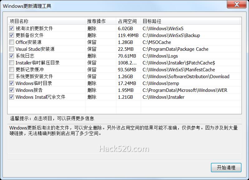 Windows 更新清理工具