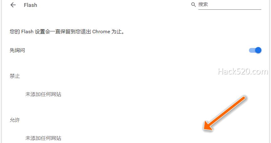 Chrome 添加 Flash 网站