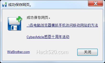 网页指定区域保存