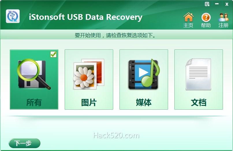 iStonsoft USB DataRecovery 恢复U盘数据