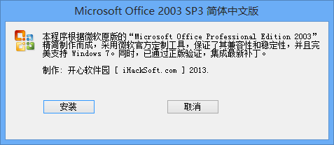 Windows 8的Office 2003