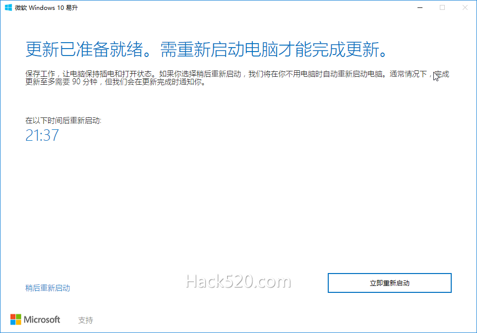 升级 Windows 10 最新版