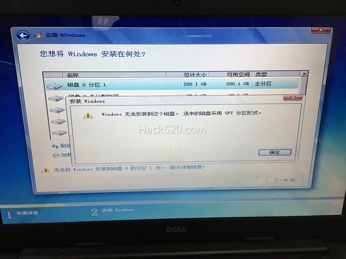 UEFI+GPT 安装 Windows 7